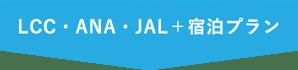 LCC・ANA・JAL+宿泊プラン