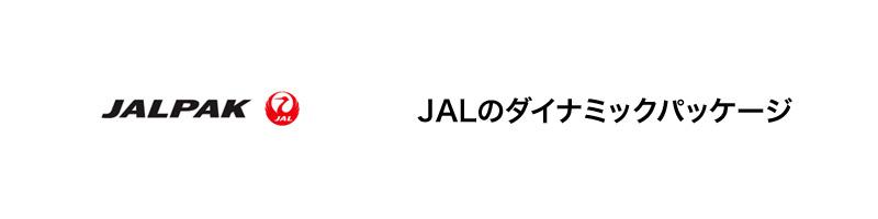 JALのダイナミックパッケージ