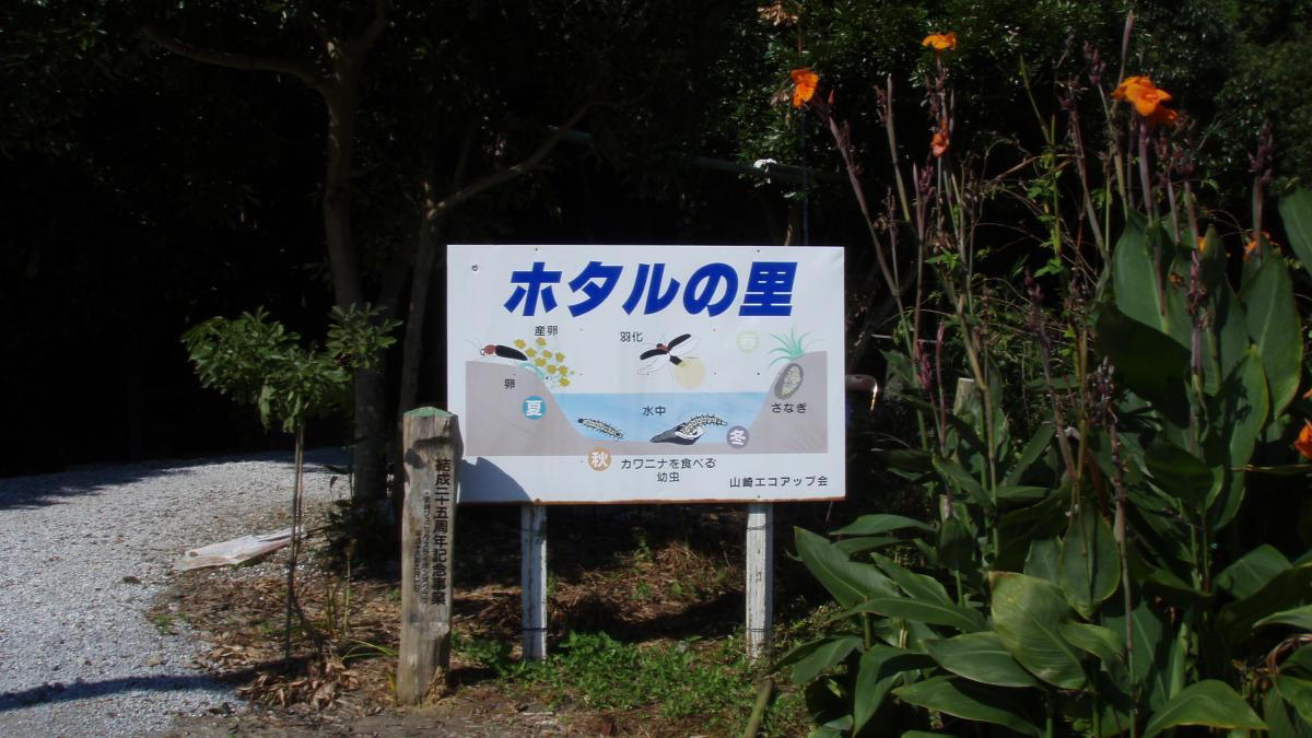 山崎ホタルピア