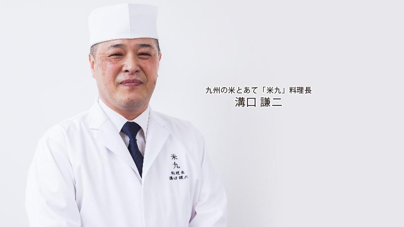 九州の米とあて「米九」料理長