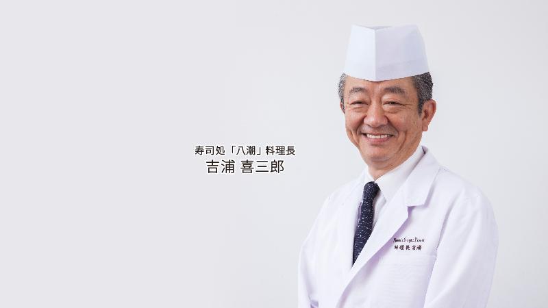 寿司処「八潮」料理長