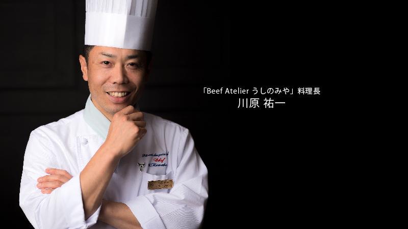 Beef Atelierうしのみや料理長