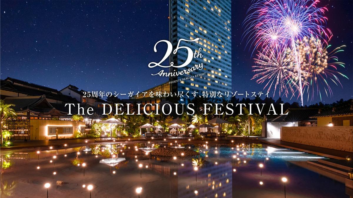 シーガイア25周年記念企画 「The DELICIOUS FESTIVAL」