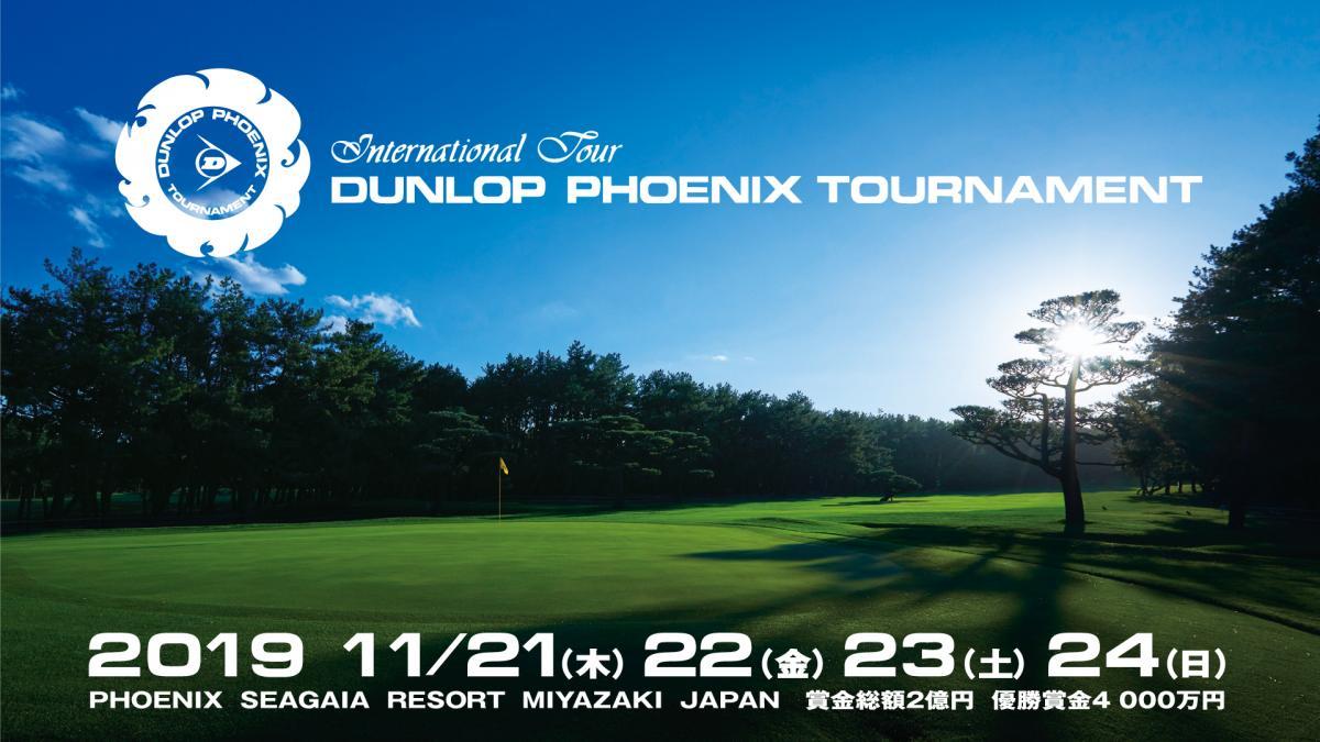 【朝食付】ダンロップフェニックストーナメント観戦チケット付+ トム・ワトソンゴルフコース1 プレー