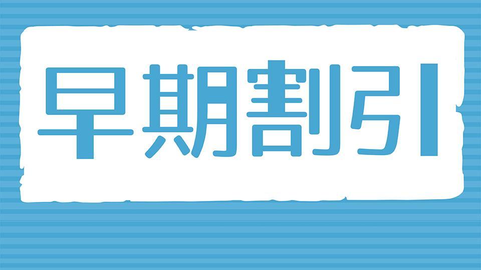ラグゼ 一ツ葉 / コテージ・ヒムカ(早割プラン)