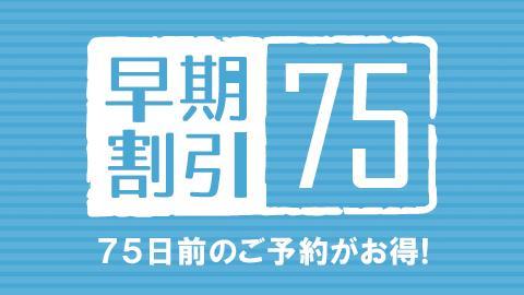 【早期割引75】