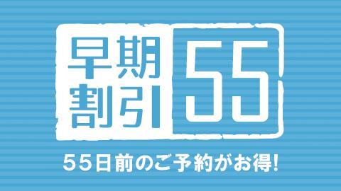 【早期割引55】