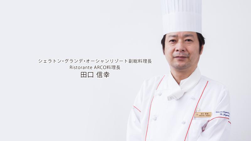 Ristorante ARCO 田口料理長
