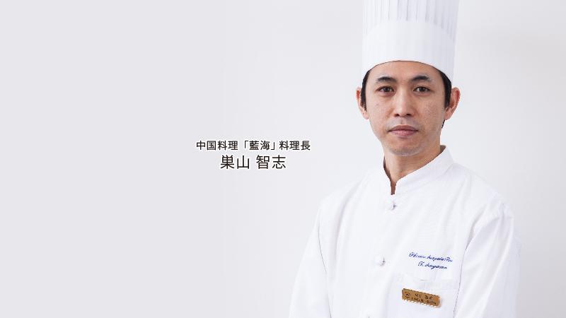 中国料理「藍海」 巣山料理長