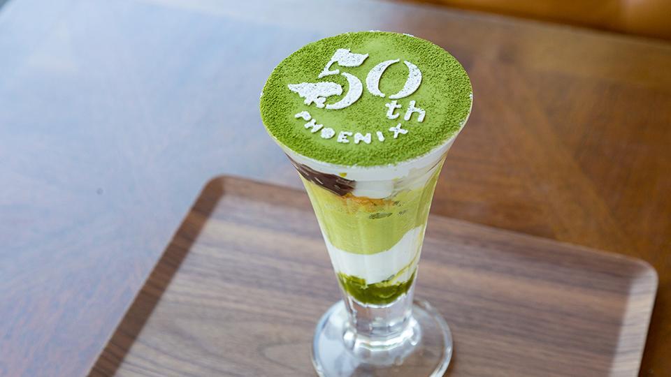 抹茶パフェ(50周年バージョン)