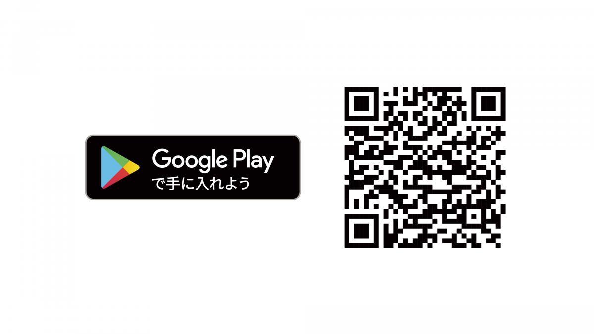 Android版のダウンロードはこちら