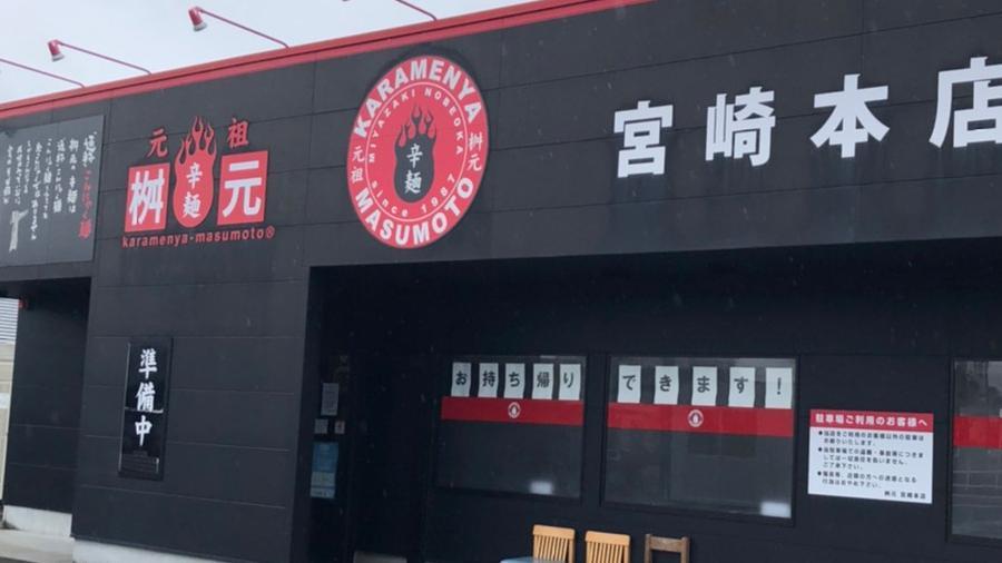 辛麺屋「桝元 宮崎本店」