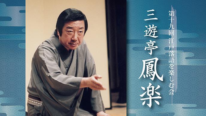 「第十九回 江戸落語を楽しむ会」