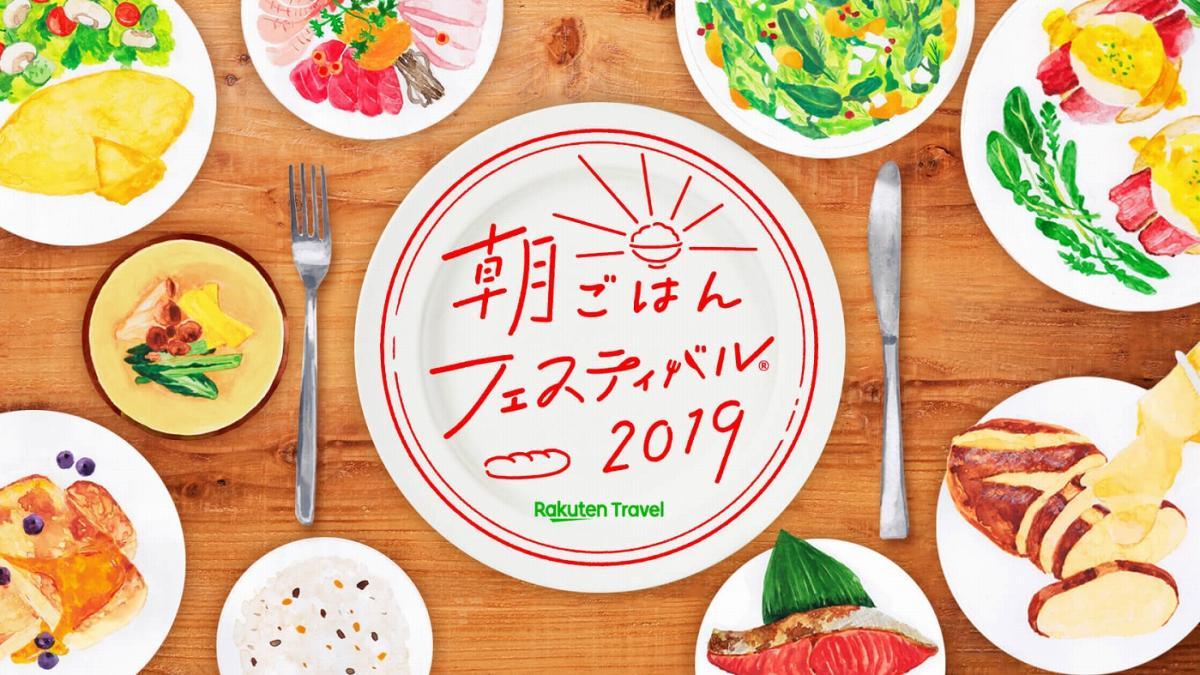 朝ごはんフェスティバル®2019