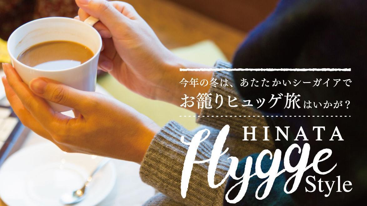 お籠りヒュッゲ旅 HINATA HYGGE STYLE