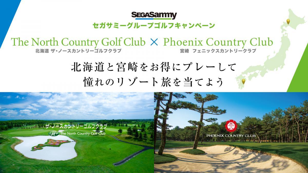 ザ・ノースカントリーゴルフクラブ×フェニックスカントリークラブ【セガサミーグループゴルフキャンペーン】