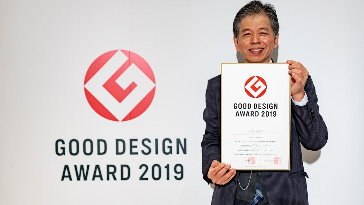 「2019年度グッドデザイン賞」を受賞