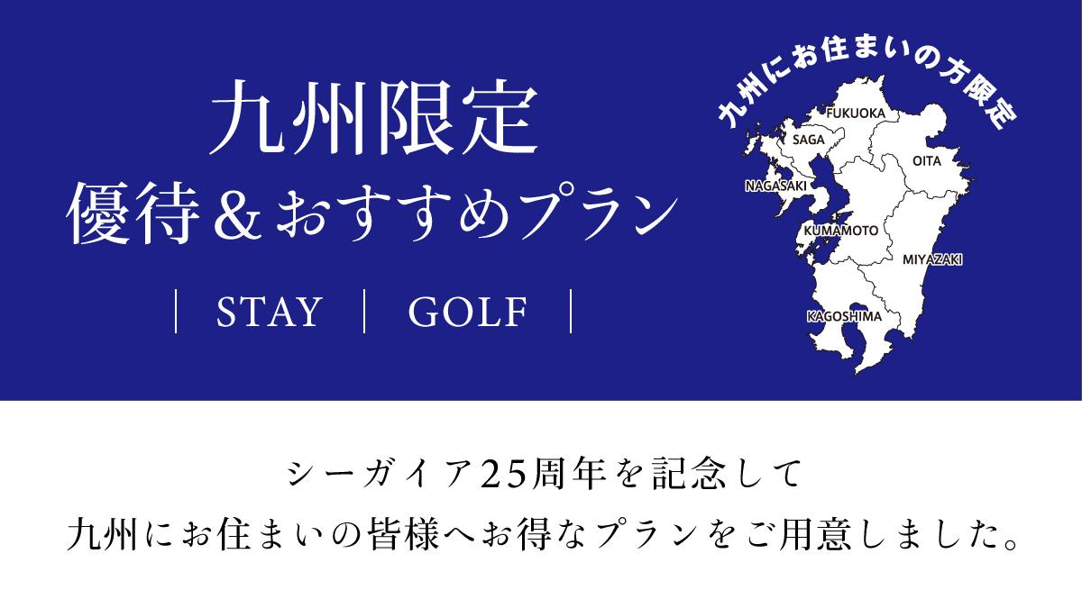 九州にお住いの方限定おすすめプラン