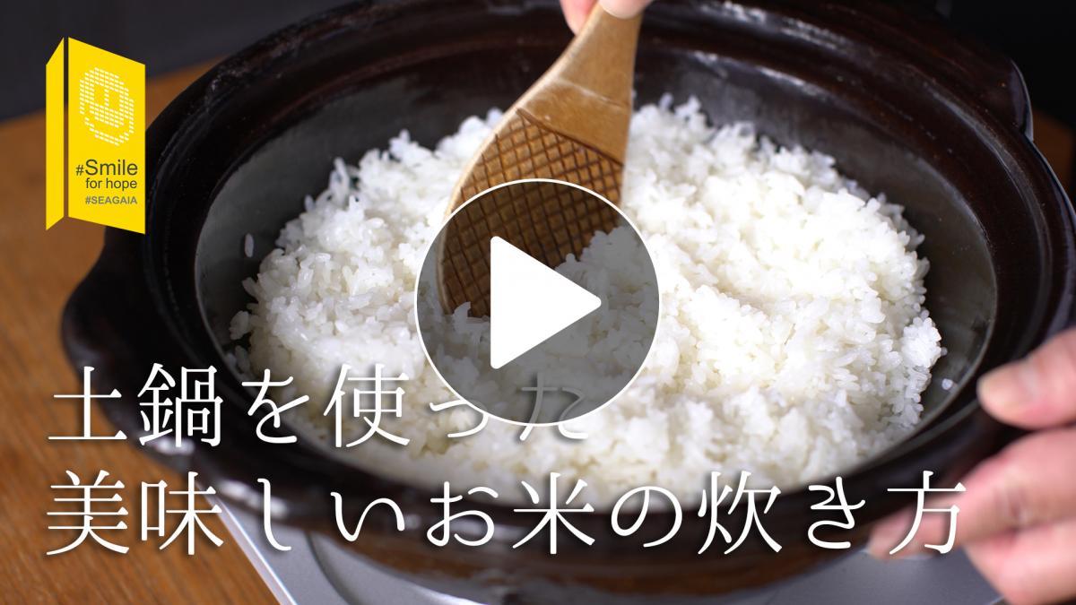 九州の米とあて「米九」料理長が伝授する美味しいお米の炊き方
