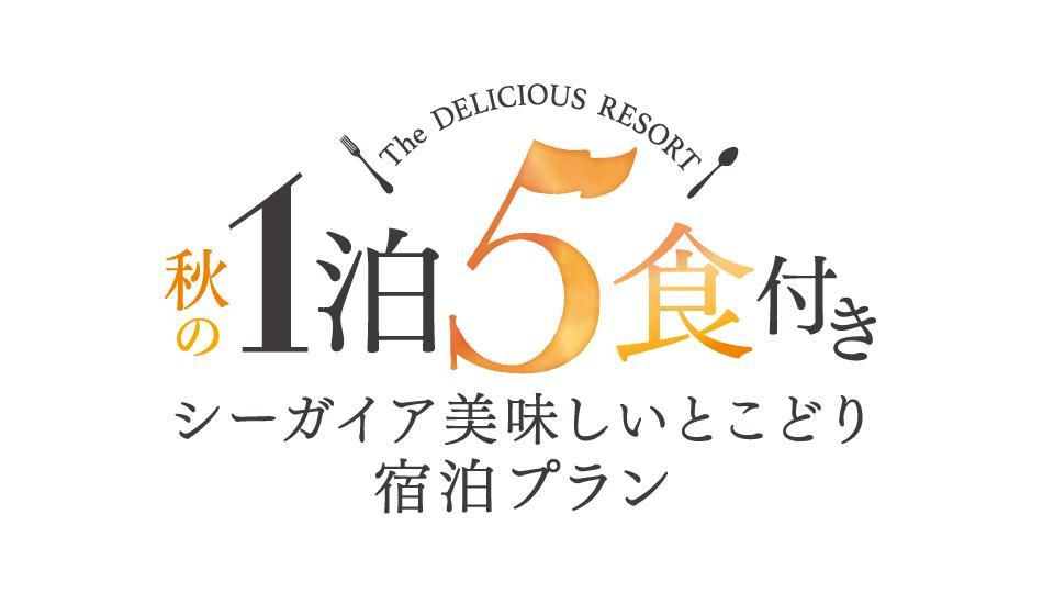 【九州限定】秋の1泊5食付き シーガイア美味しいとこどり宿泊プラン
