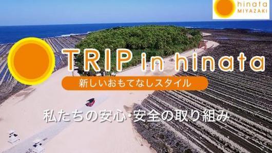 Trip in hinata 新しいおもてなしスタイル