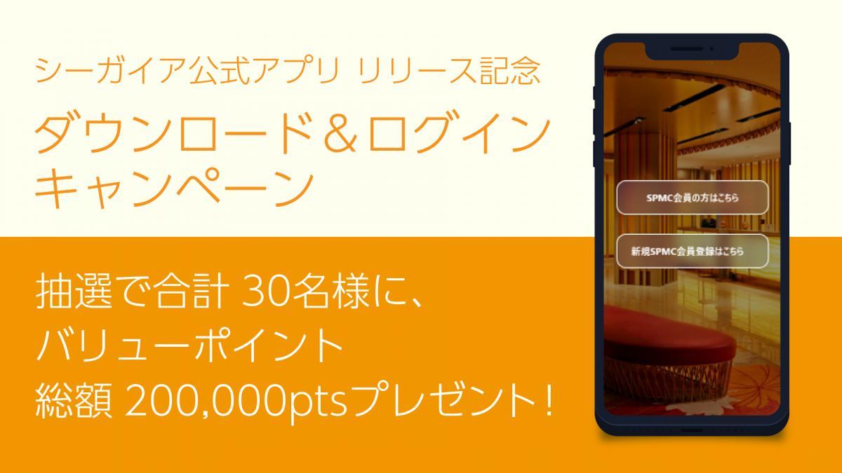 アプリ ダウンロード&ログインキャンペーン