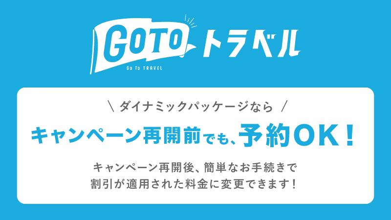 Go To トラベルキャンペーン 割引適用