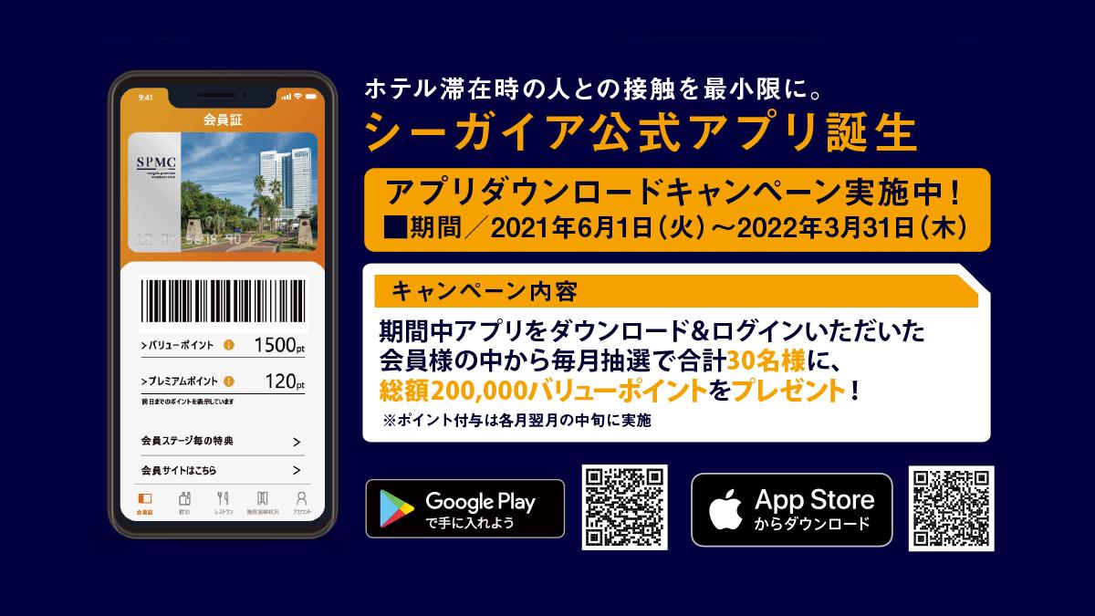 シーガイアアプリ