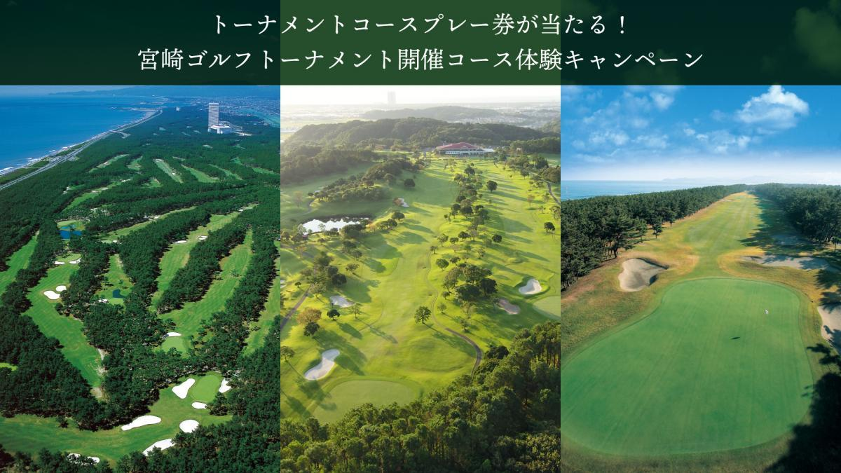 宮崎ゴルフトーナメント開催コース体験キャンペーン