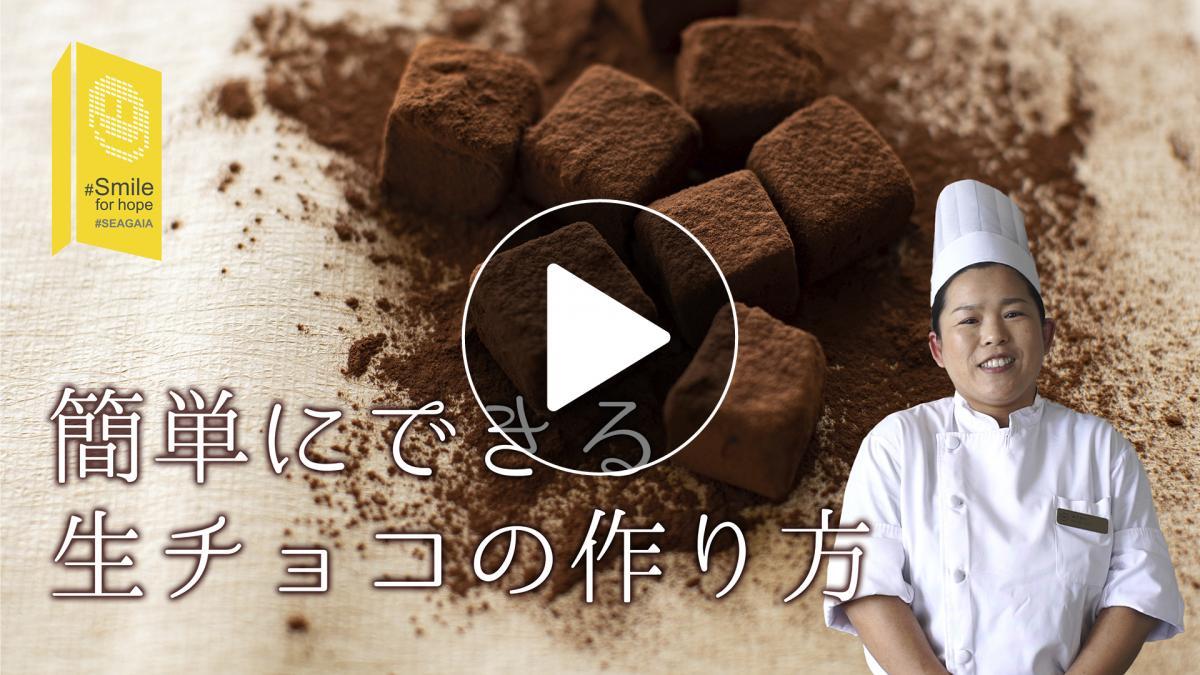 簡単にできる生チョコの作り方