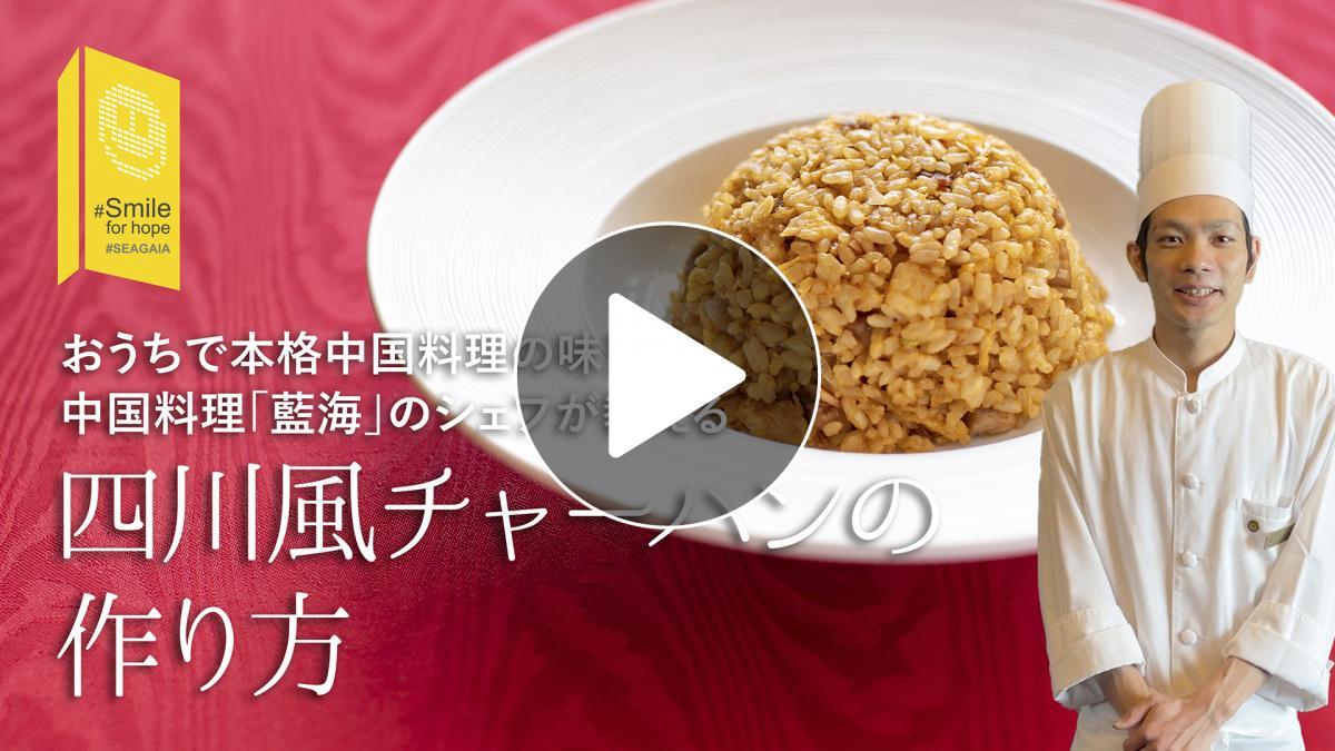 おうちで本格中国料理の味!四川風チャーハンの作り方
