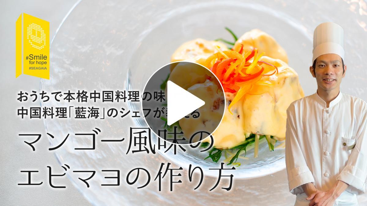 中国料理「藍海」 エビマヨの作り方