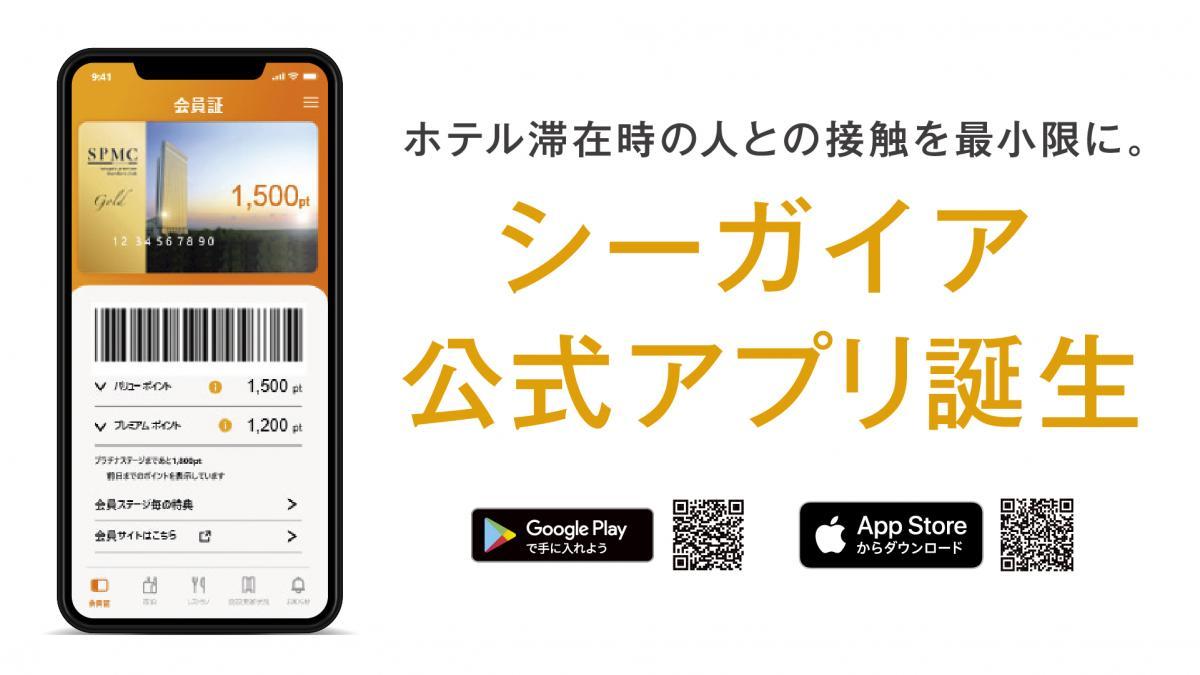 シーガイア公式アプリ