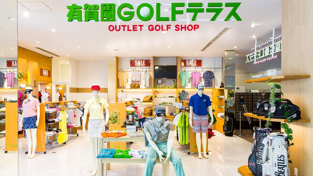 有賀園GOLFテラス OUTLET GOLF SHOP