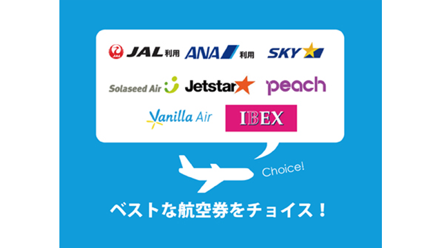 LCCを含む複数の航空会社から複数の航空会社から選べます。