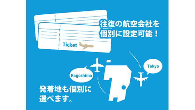 往路・復路で異なる航空会社・発着地を選べるので自由に旅がデザインできます。