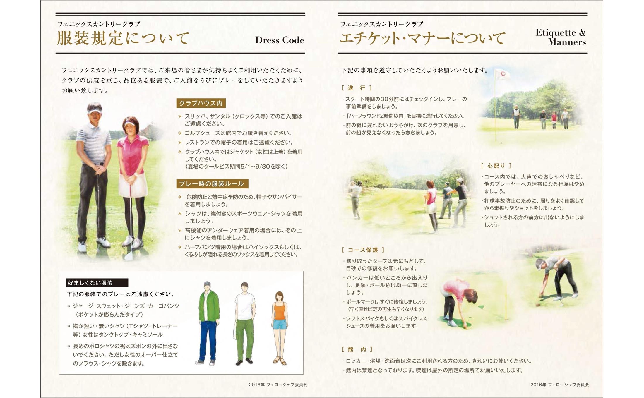 服装規定とエチケット・マナーについて | フェニックスカントリー ...