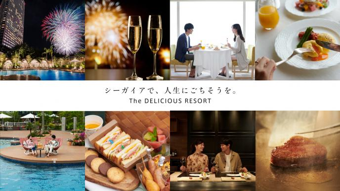 The DELICIOUS RESORT 「人生のごちそう」キャンペーン