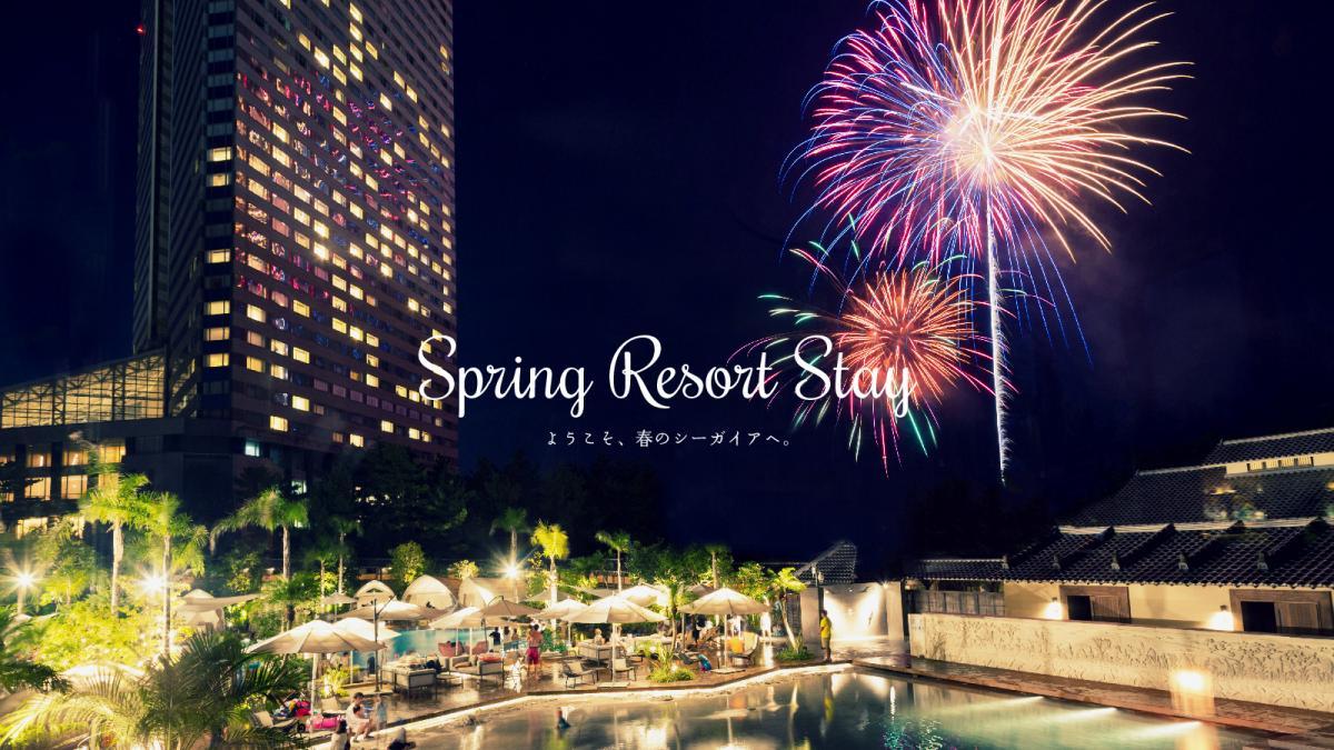 春のイベント夜