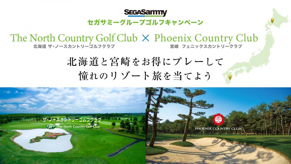 ザ・ノースカントリーゴルフクラブ × フェニックスカントリークラブ