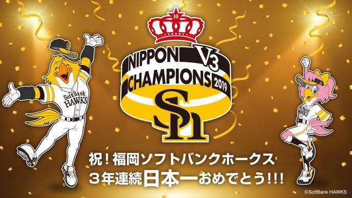 祝!福岡ソフトバンクホークス3年連続日本一おめでとう!