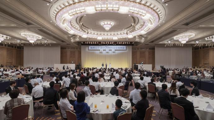 興電舎 創立70周年記念祝賀会