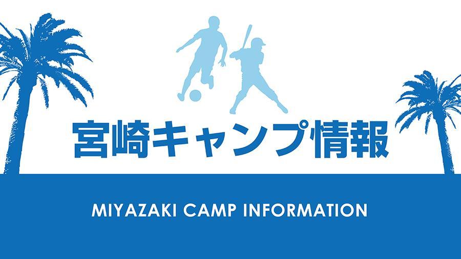 宮崎春季キャンプ2020情報