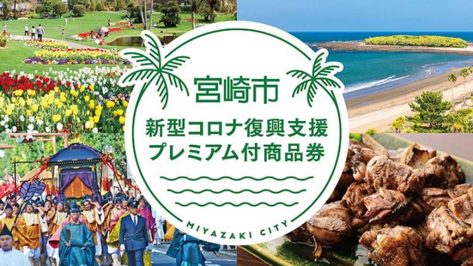 宮崎市新型コロナウイルス感染症復興支援プレミアム付商品券