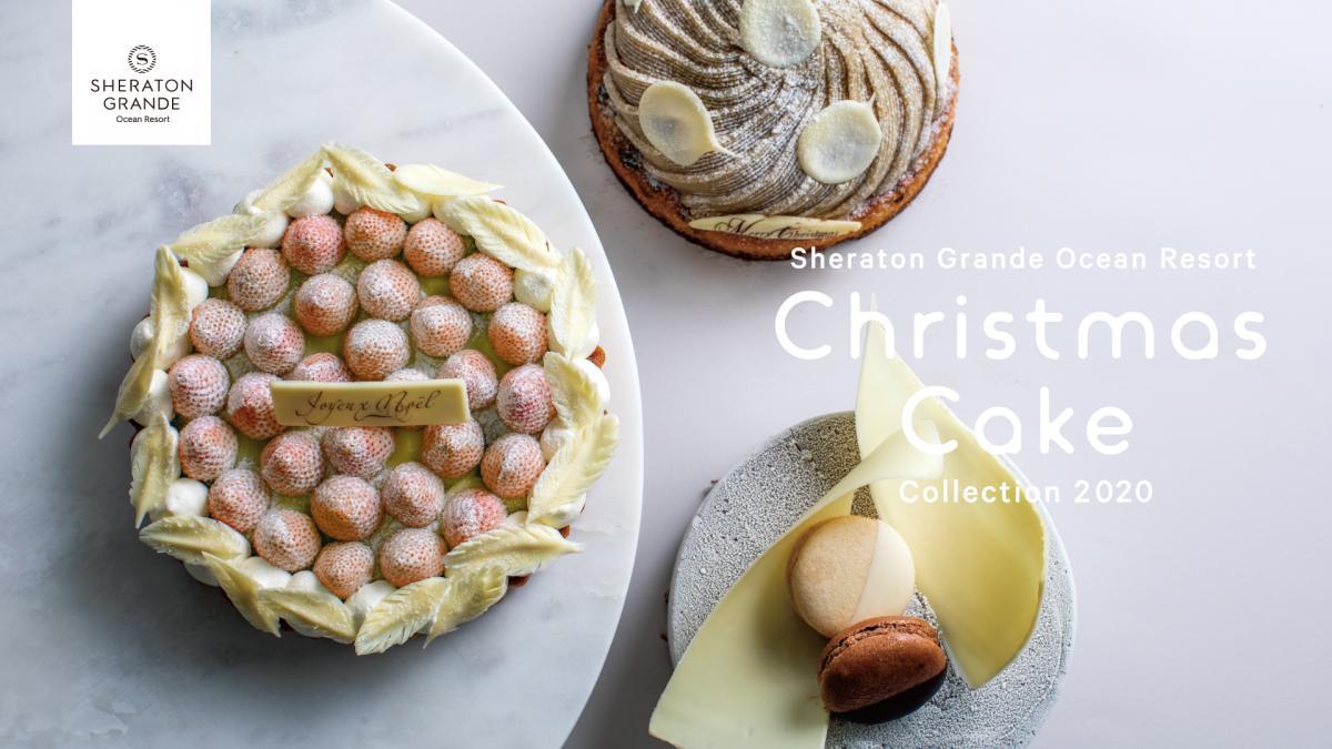 クリスマスケーキコレクション2020