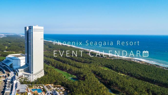シーガイアの年間イベントカレンダー