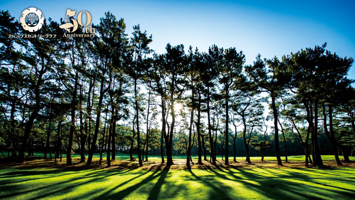 フェニックスカントリークラブ50周年記念【平日限定】ゴルフプレーギフト券