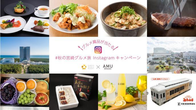#秋の宮崎グルメ旅 Instagramキャンペーン