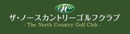 ザ・ノースカントリーゴルフクラブ