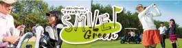 ビギナーズサークル「スマイルグリーン」